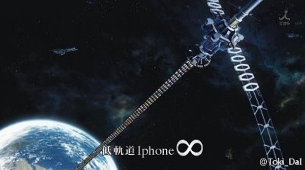 iphone 5 infinite length satellite